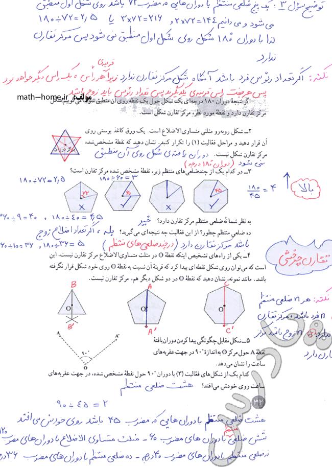 ادامه حل فعالیت صفحه 31