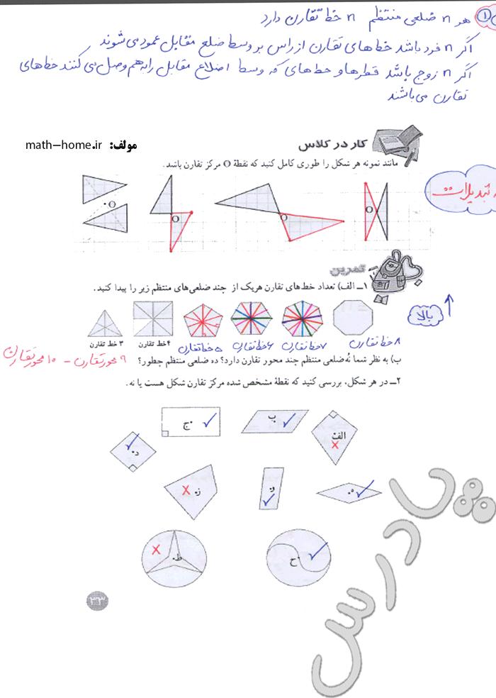حل کاردرکلاس و تمرین صفحه 33 ریاضی هشتم