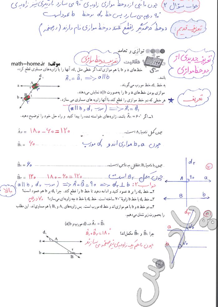 حل فعالیت صفحه 34 ریاضی هشتم
