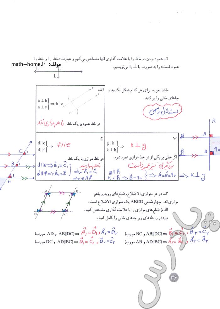 حل فعالیت صفحه 35 و 36 ریاضی هشتم
