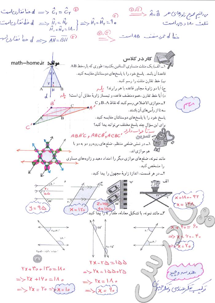 حل کار در کلاس و تمرین صفحه 37
