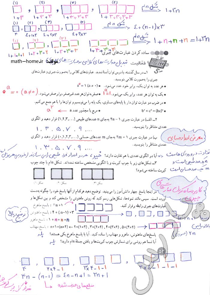 جواب فعالیت صفحه 52 ریاضی هشتم