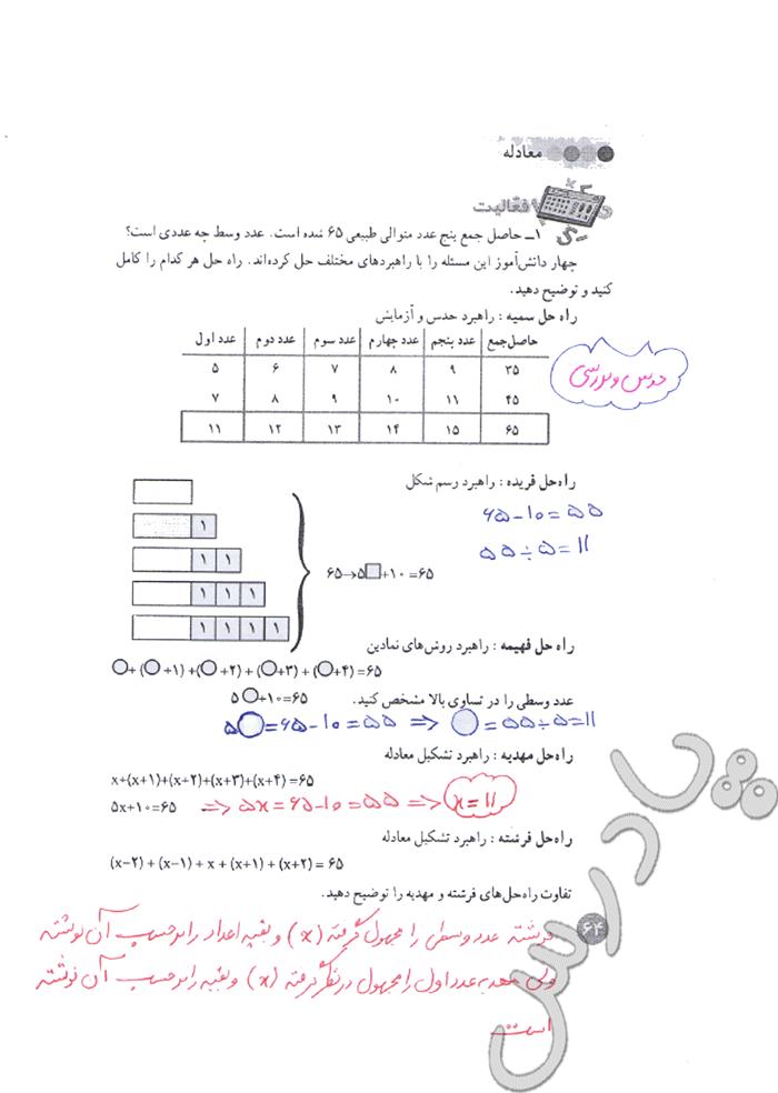 جواب فعالیت صفحه 64 ریاضی هشتم