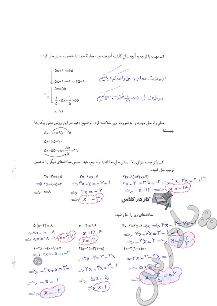 جواب کار در کلاس صفحه 65 ریاضی هشتم