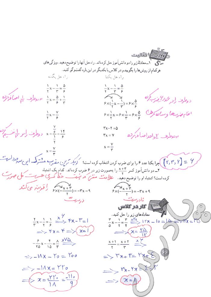 جواب فعالیت صفحه 66 ریاضی هشتم