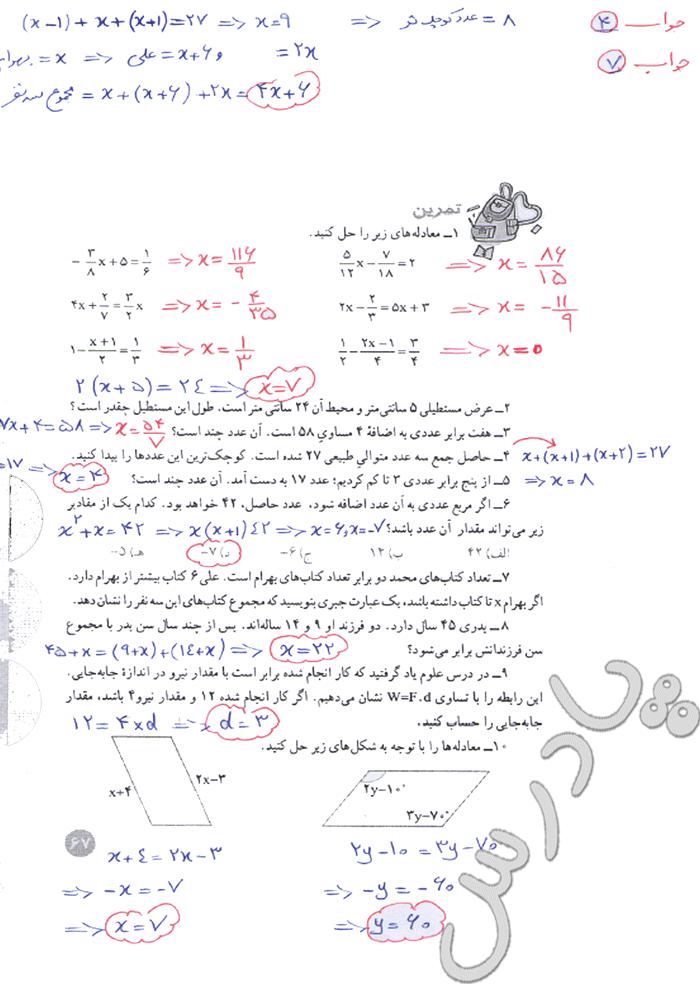 جواب تمرین صفحه 67 ریاضی هشتم