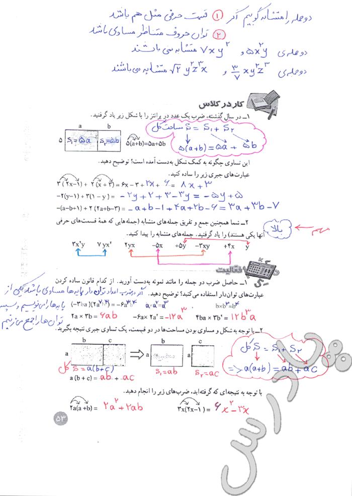 جواب کار در کلاس و فعالیت صفحه 53 ریاضی هشتم