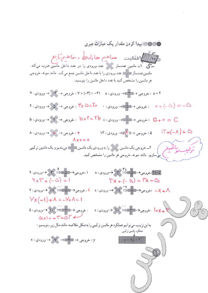 جواب فعالیت صفحه 56 ریاضی هشتم