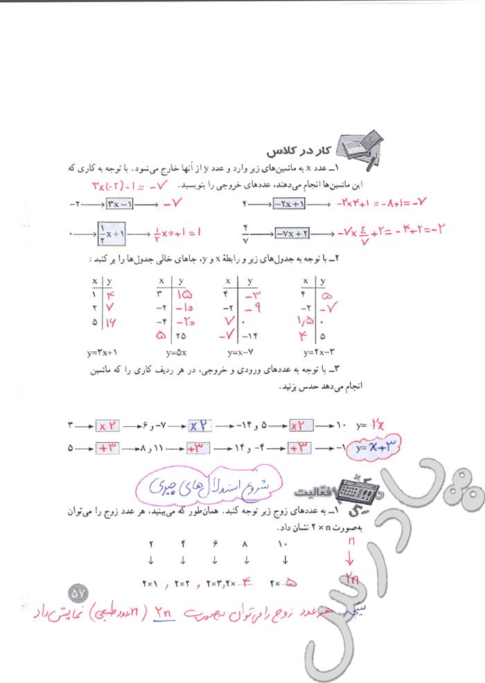 جواب کار در کلاس صفحه 57