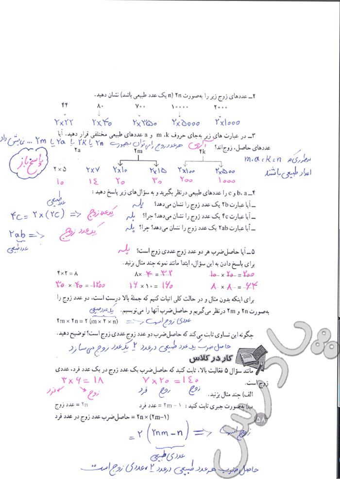 جواب فعالیت صفحه 57 و58 ریاضی هشتم