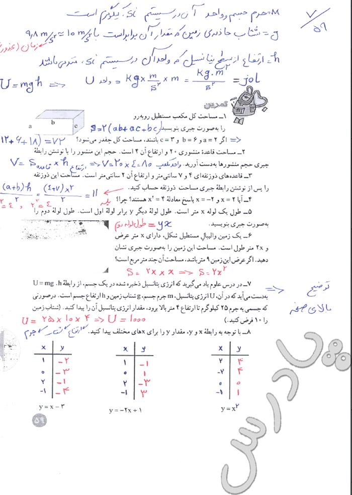 جواب تمرین صفحه 59 ریاضی هشتم