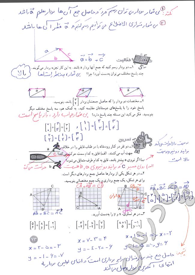 حل فعالیت و تمرین صفحه 73 ریاضی هشتم