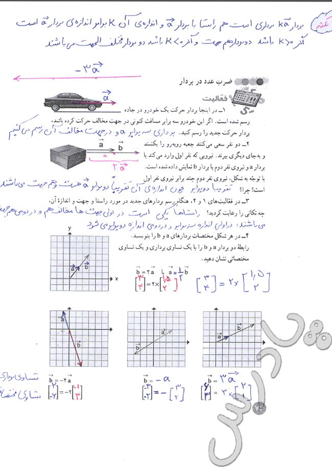 حل فعالیت صفحه 74 ریاضی هشتم