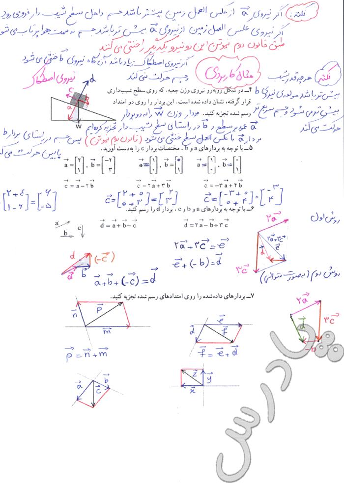 ادامه حل تمرین صفحه 76 ریاضی هشتم
