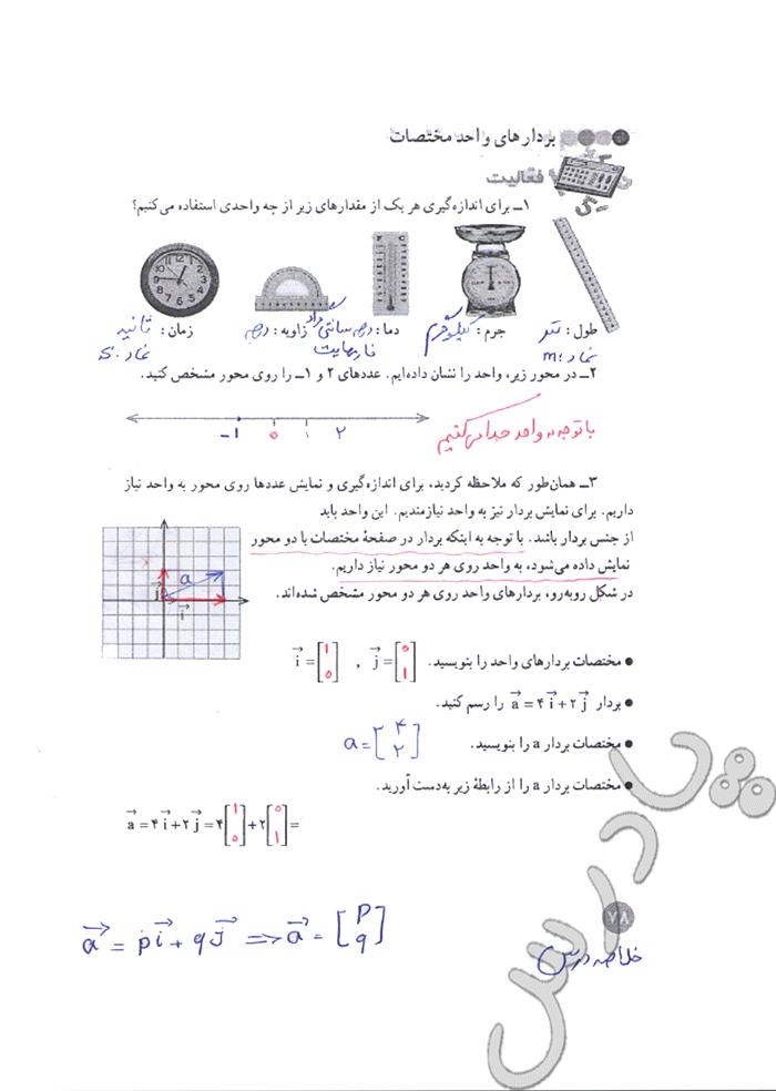حل فعالیت صفحه 78 ریاضی هشتم