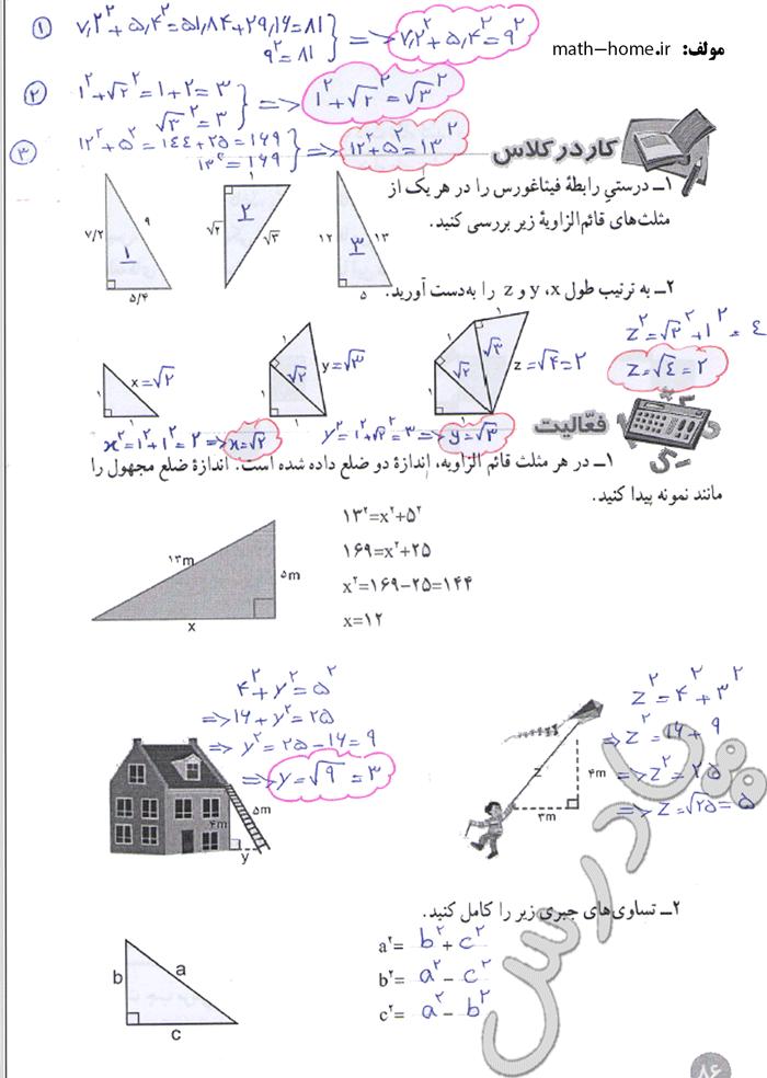 حل فعالیت و کاردرکلاس صفحه 86 ریاضی هشتم