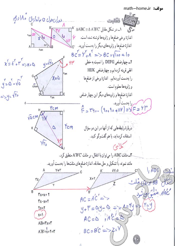 حل فعالیت صفحه 90 ریاضی هشتم