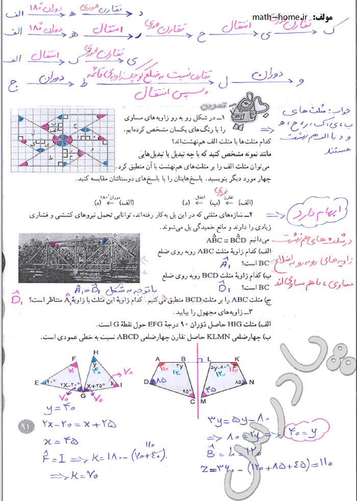 حل تمرین صفحه 91 ریاضی هشتم
