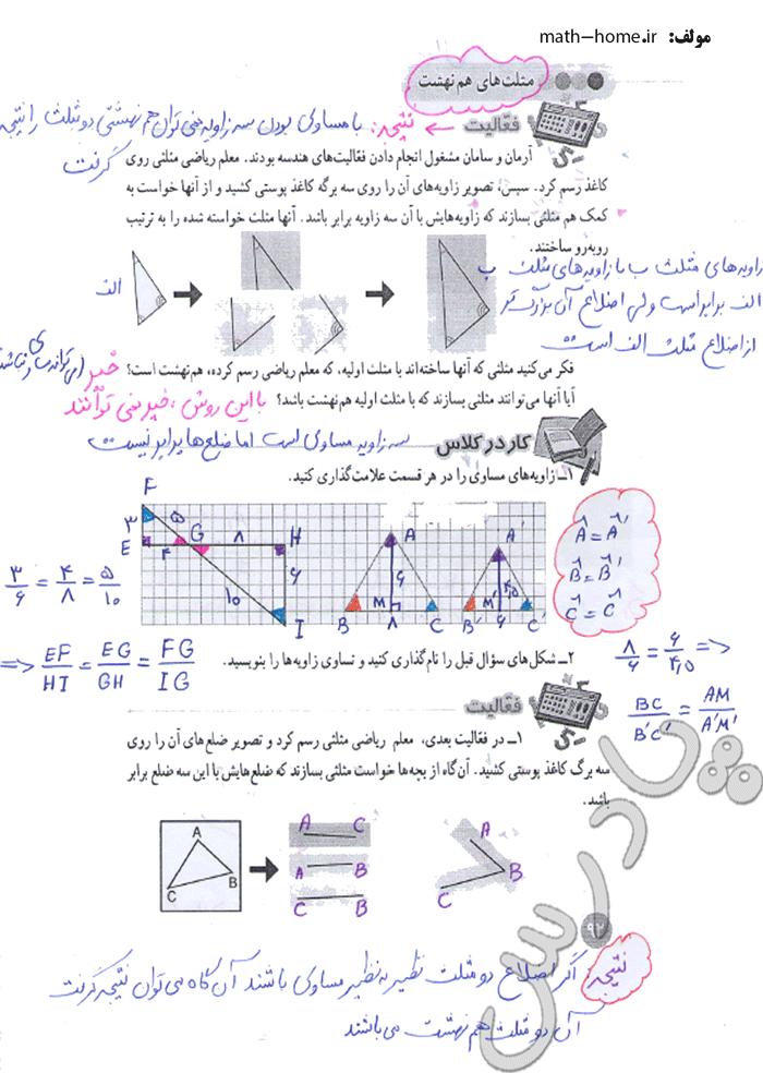 حل فعالیت و کاردرکلاس صفحه 92 ریاضی هشتم