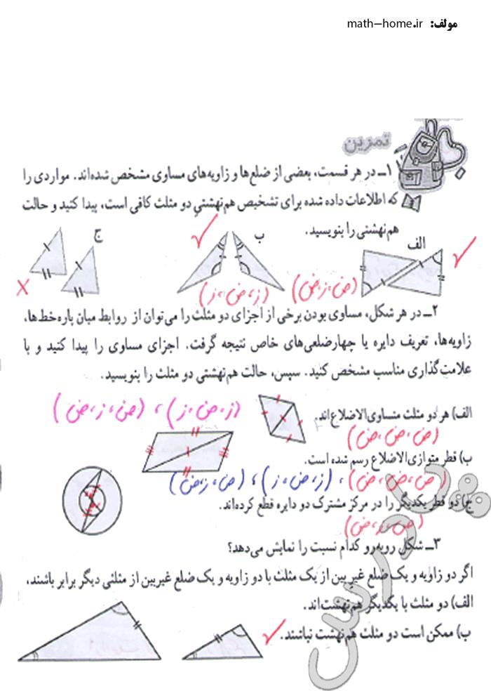 حل تمرین صفحه 95 ریاضی هشتم