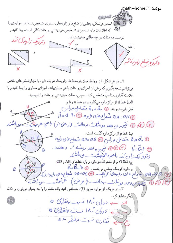 حل تمرین صفحه 99 ریاضی هشتم