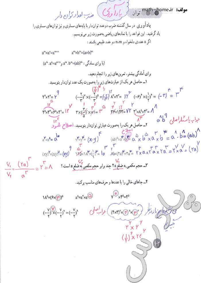 حل تمرین صفحه 102 ریاضی هشتم