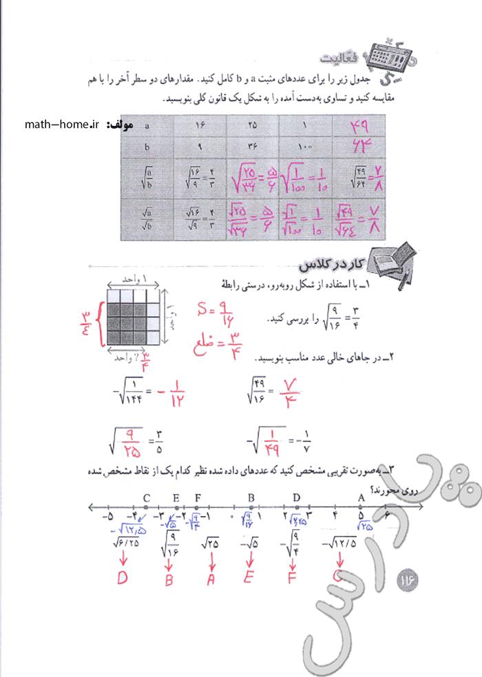 حل فعالیت و کاردرکلاس صفحه 116 ریاضی هشتم
