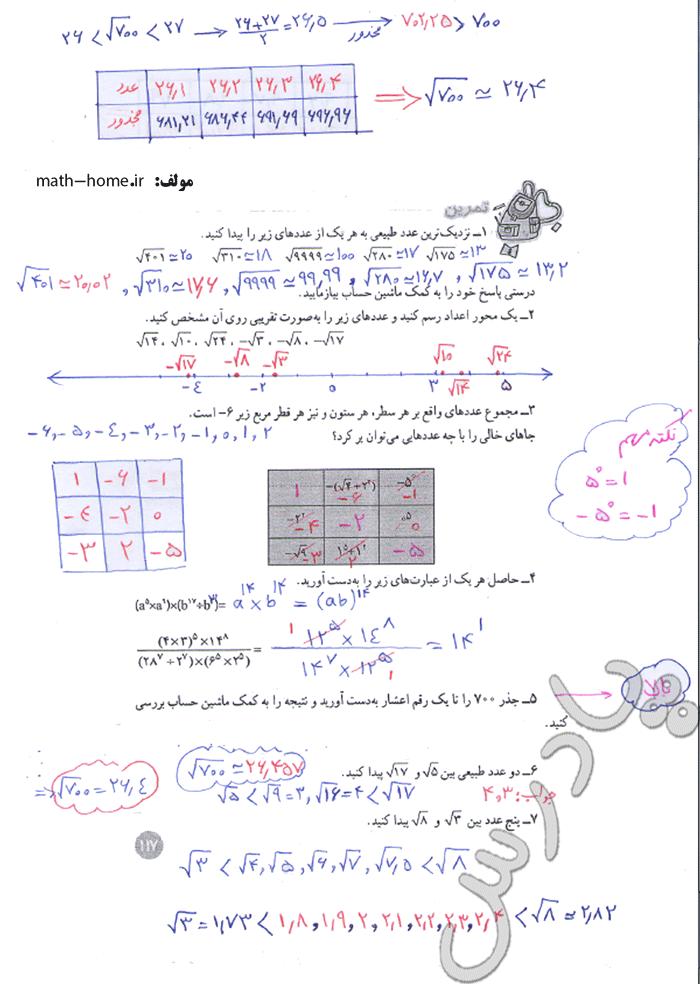 حل تمرین صفحه 117 ریاضی هشتم