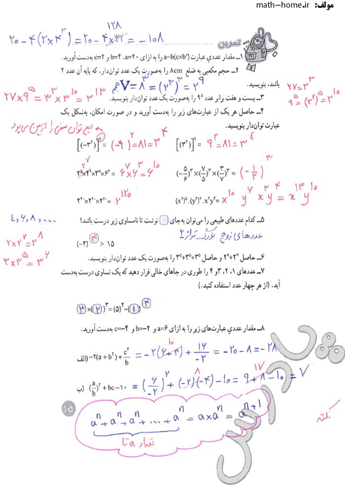 حل تمرین صفحه 105 ریاضی هشتم