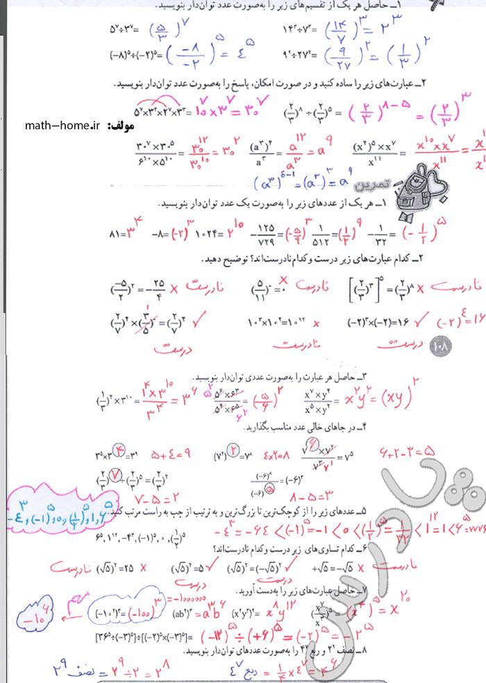 حل کاردرکلاس و تمرین صفحه 108 ریاضی هشتم