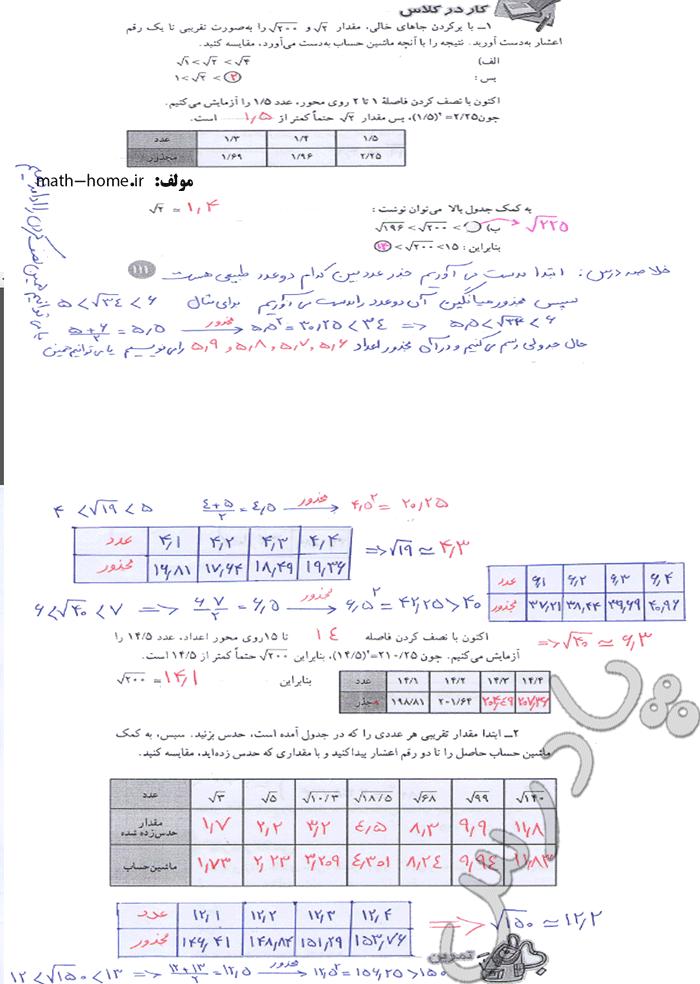 حل کاردرکلاس  صفحه 111 ریاضی هشتم