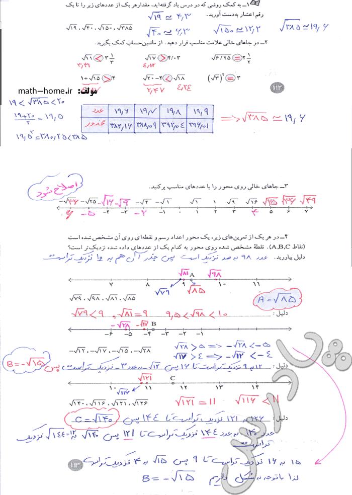 حل تمرین صفحه 112 ریاضی هشتم