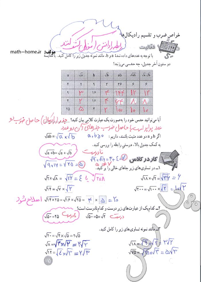 حل فعالیت و کاردرکلاس صفحه 115 ریاضی هشتم