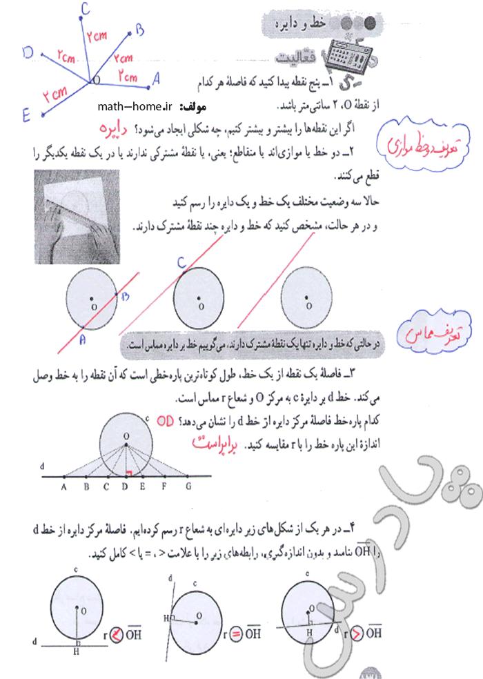 حل فعالیت صفحه 138 ریاضی هشتم