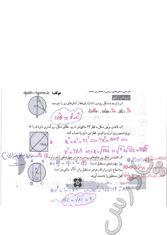 حل تمرین ترکیبی فصل 9 ریاضی هشتم