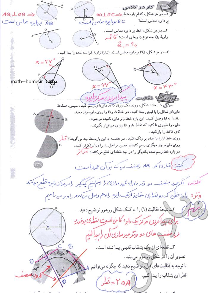 حل کاردر کلاس و فعالیت صفحه 139 ریاضی هشتم