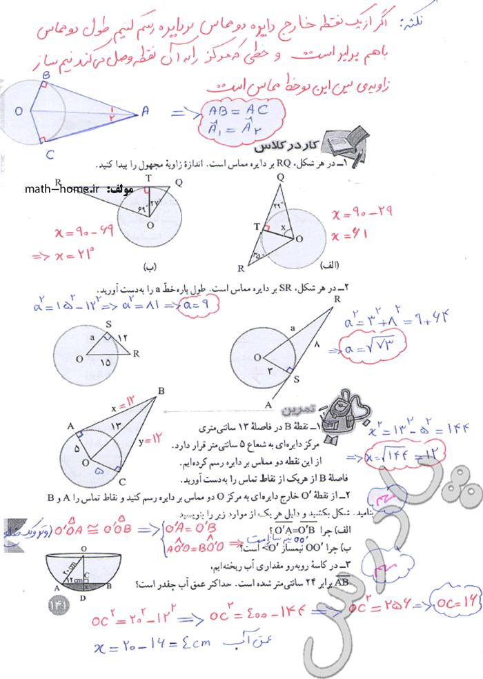 حل کاردر کلاس و تمرین صفحه 141 ریاضی هشتم