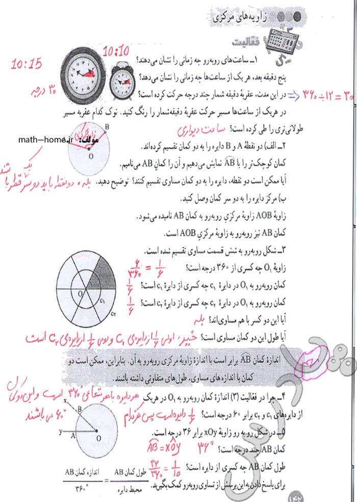 حل فعالیت صفحه 142 ریاضی هشتم