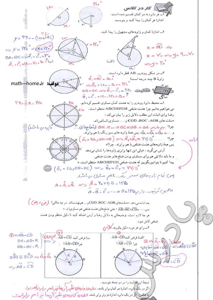 حل کاردرکلاس و فعالیت صفحه 143 ریاضی هشتم