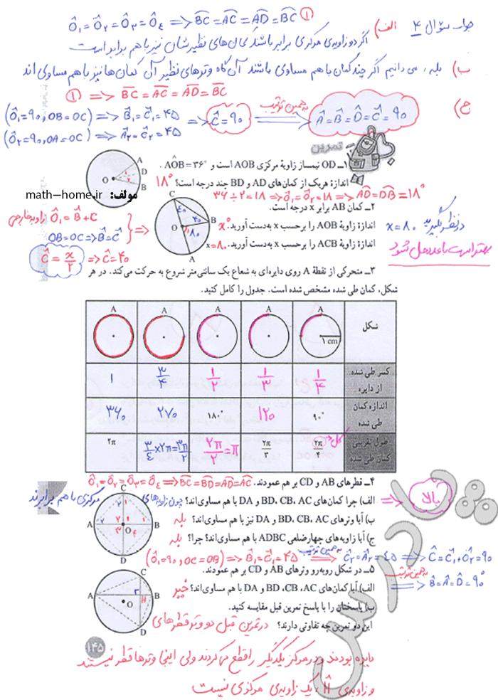 حل تمرین صفحه 145 ریاضی هشتم