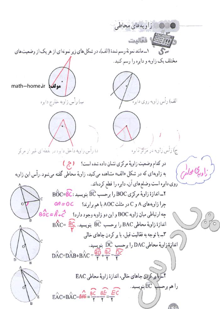 حل فعالیت صفحه 146 ریاضی هشتم