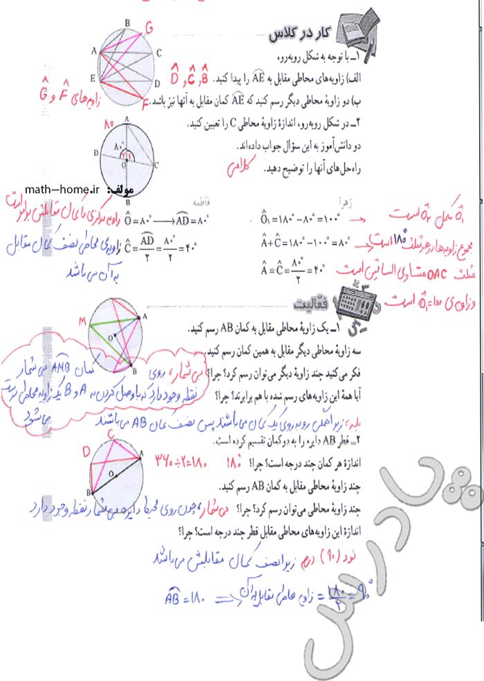 حل کاردرکلاس و فعالیت صفحه 147 ریاضی هشتم