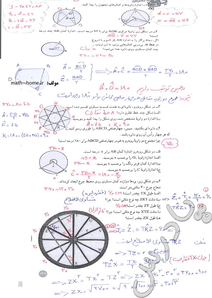 حل تمرین صفحه 149 ریاضی هشتم
