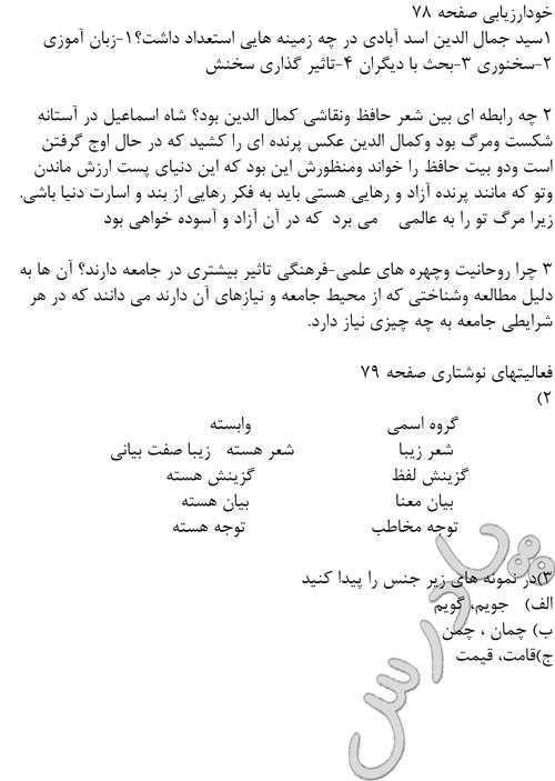 جواب خودارزیابی و فعالیت نوشتاری درس 10 فارسی هشتم