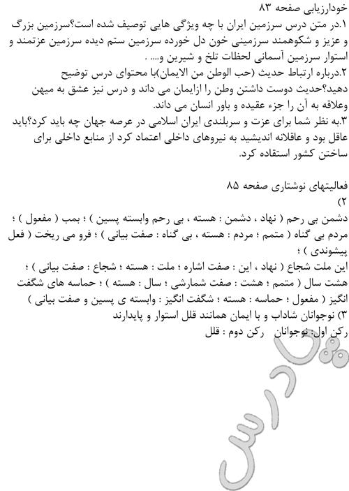 جواب فعالیت نوشتاری و خودارزیابی ها درس 11 فارسی هشتم