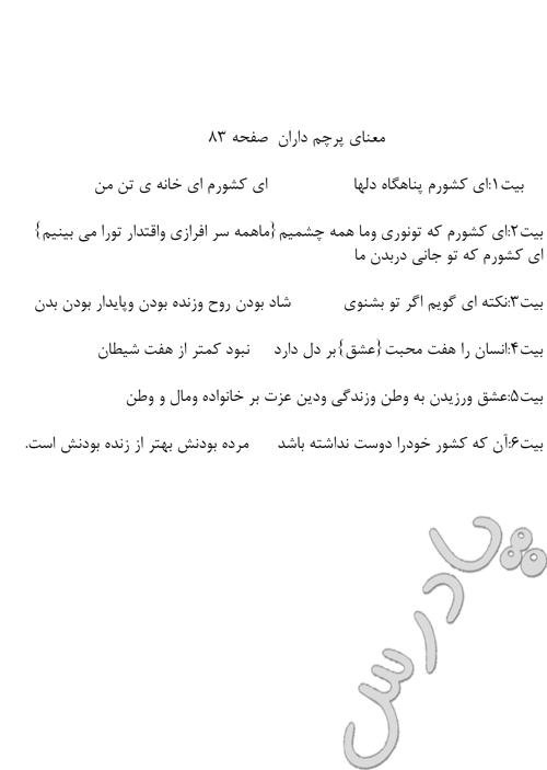 معنی شعر پرچم داران درس 11 فارسی هشتم