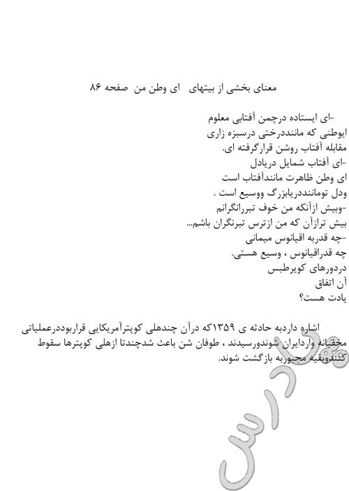 معنی بخشی از شعر ای وطن من درس 11 فارسی هشتم