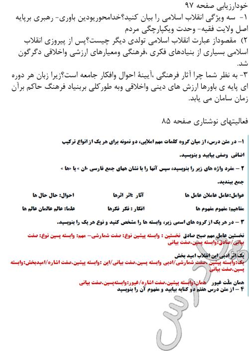 جواب خودارزیابی و فعالیتهای نوشتاری درس 13 فارسی هشتم