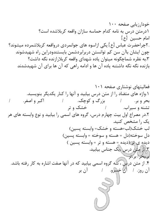 پاسخ خود ارزیابی و فعالیت نوشتاری درس 14 فارسی  هشتم