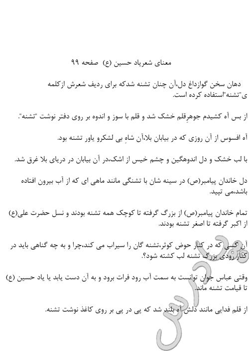 معنی شعر یاد حسین فارسی درس 14 فارسی هشتم